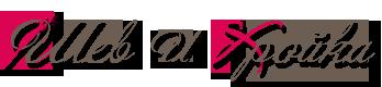 """Шивашки материали и декорации на дребно – """"ШЕВ и КРОЙКА"""" – Sewing supplies"""